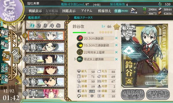 艦これ 鈴谷 近代化改修完了
