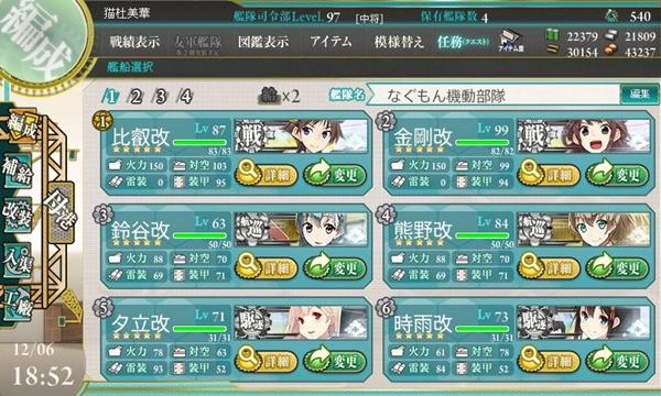 艦これ 5-3 クリア艦隊