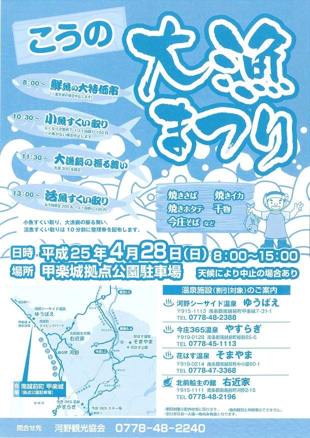 こうの大漁祭り