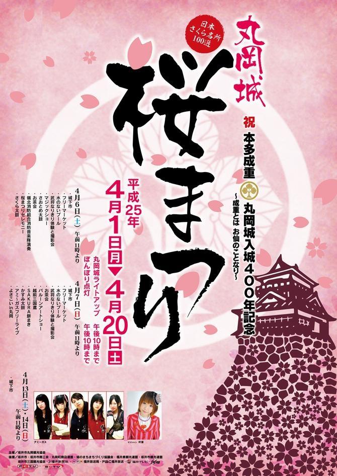 丸岡桜祭り2013