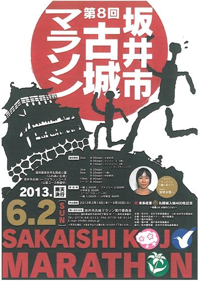 第8回坂井市古城マラソン