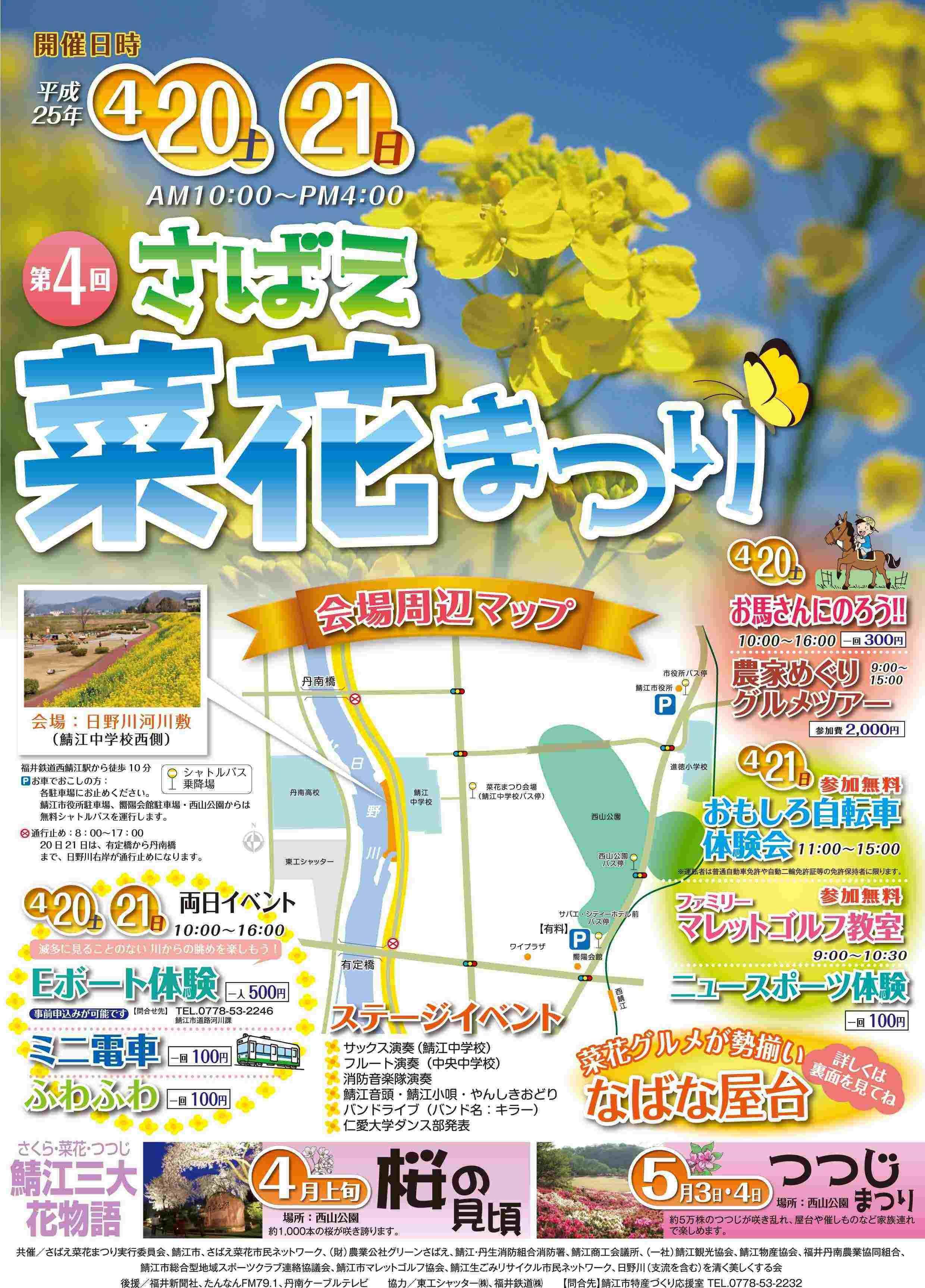 鯖江菜花まつり2013