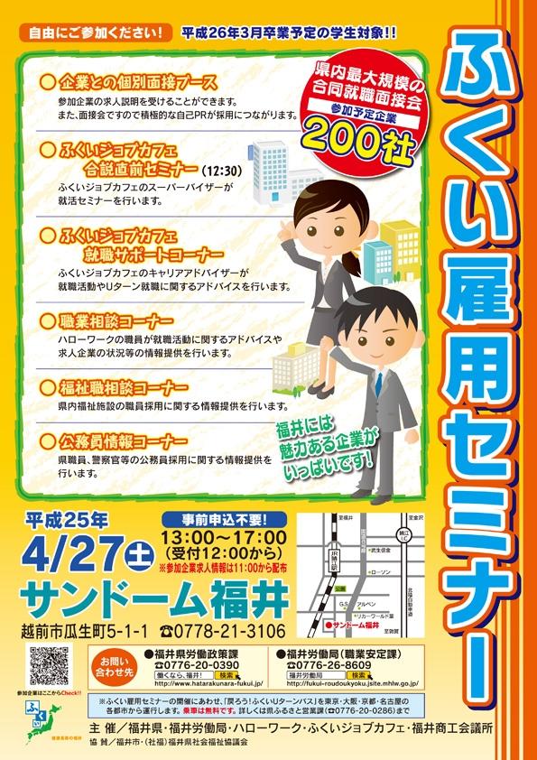 ふくい雇用セミナー2013