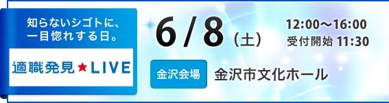 6/8適職発見LIVE金沢