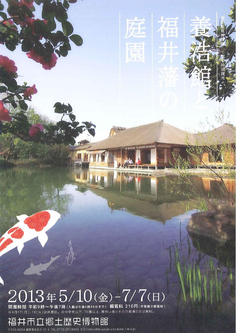 養浩館庭園と福井藩の庭園