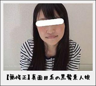 【無修正】真面目系の黒髪素人娘にキツマン中出し&アナルFUCK!芳原希美