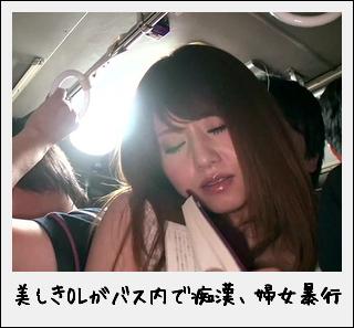 美しきOLがバス内で痴漢、婦女暴行