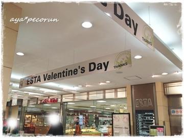 ESTAバレンタインフェア 館内装飾②