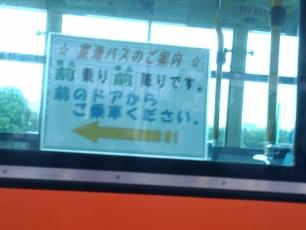 リムジン_注意書き