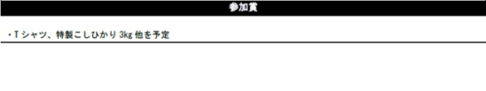 2014丹後参加賞