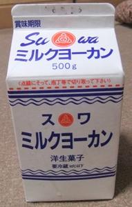 見附のミルクようかん①