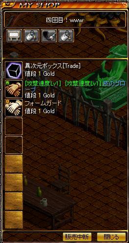 異次元4-1