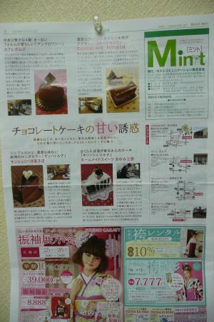 Mint②