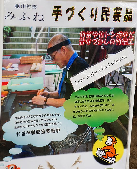 13-4-17-takao-013.jpg