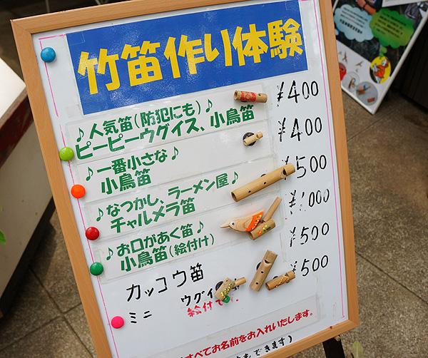 13-4-17-takao-015.jpg