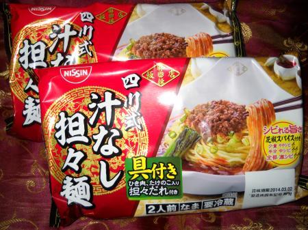 汁なし坦々麺_20140218223622