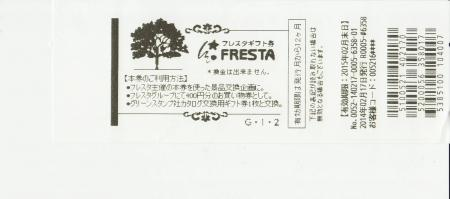 フレスタ 割引券_20140218223409