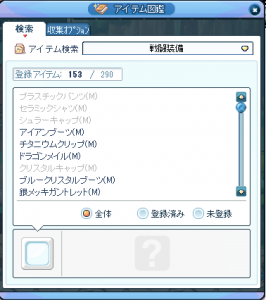 itemzukan.png