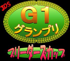 G1グランプリ 交流レース ブリーダーズカップ 参加者募集
