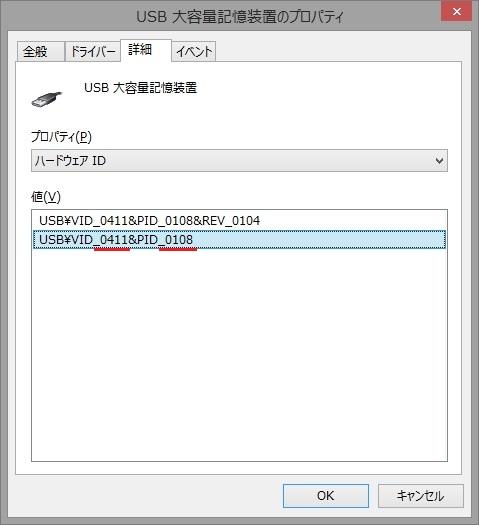 02-HDDのUSB大容量記憶装置、ハードウェアIDb