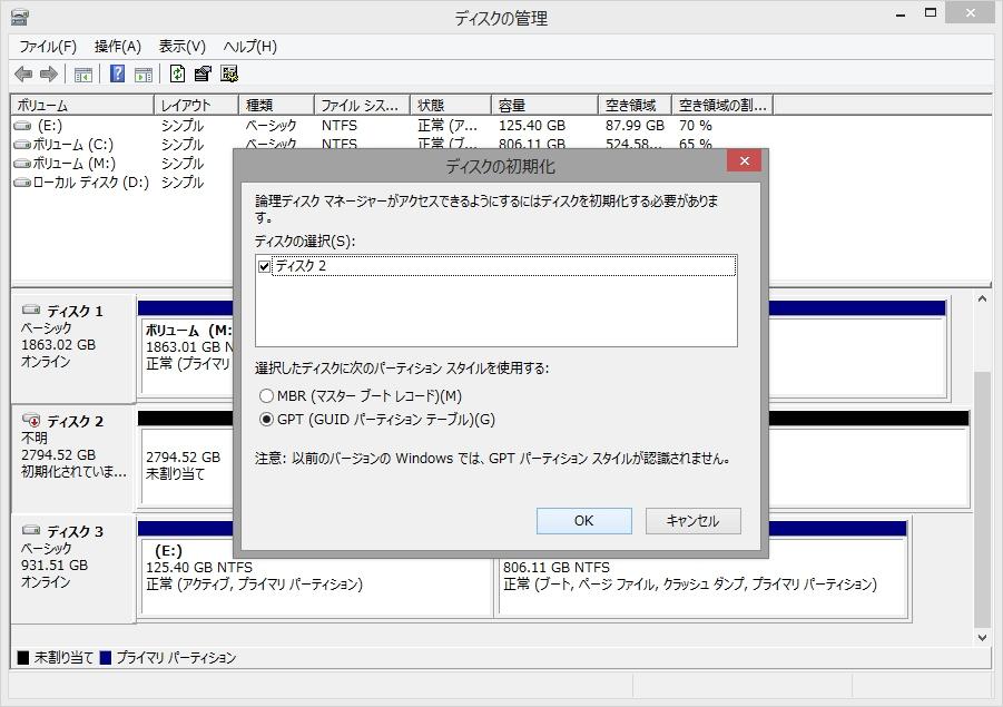 07-ディスクの初期化_GPT