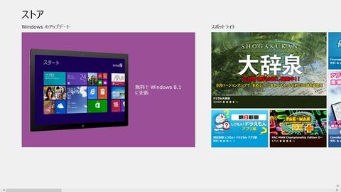 Win81_1-store2.jpg