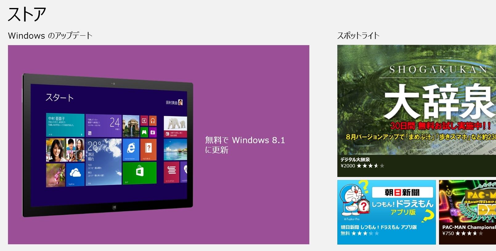 Win81_1-store3.jpg