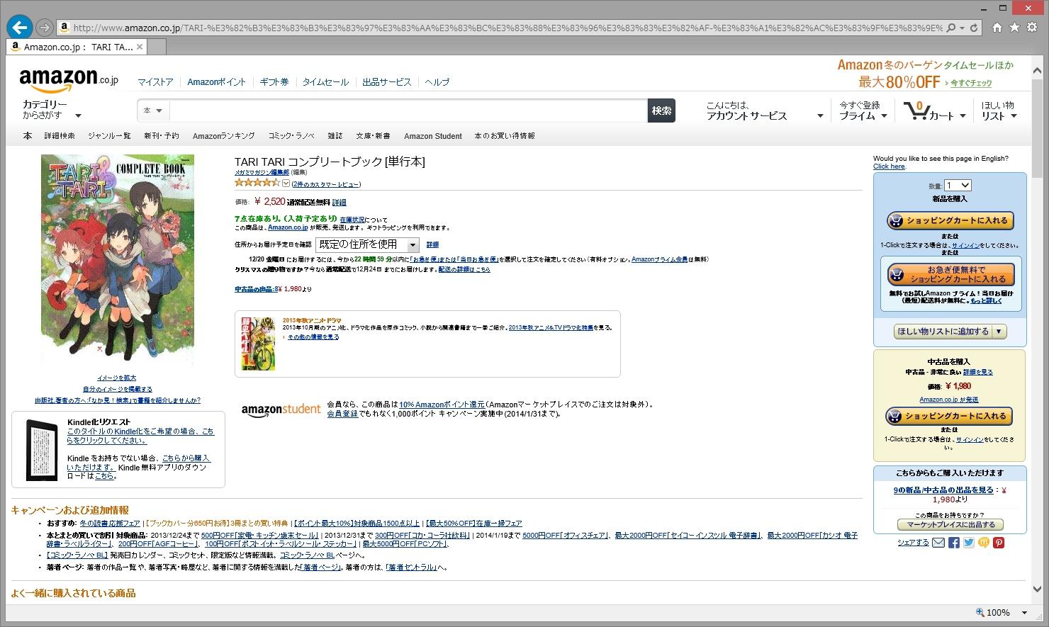 amazon131219-mini.jpg