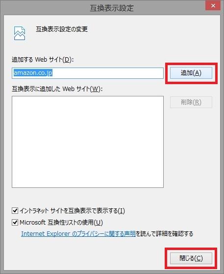 amazon131219c-tsuika.jpg