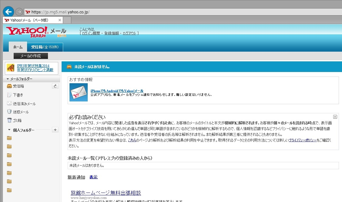 yahoomail_131219e.jpg