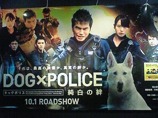 映画 Dog Police