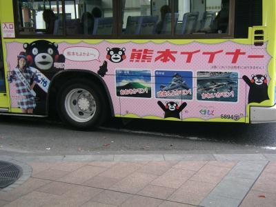 そして熊本イイナーw