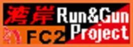 湾岸RUNGUNプロジェクト (264x93)
