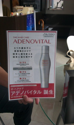 アデノバイタル