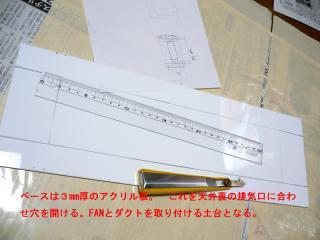 03_FAN-DUCT_PRC1.jpg