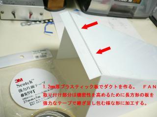 06_FAN-DUCT_PRC4.jpg