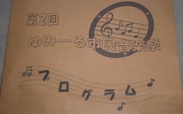 ゆみーる音楽祭