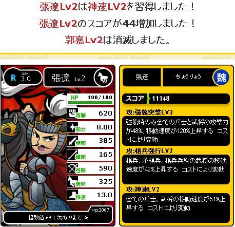 千里行vsチョウリョウ 20111012