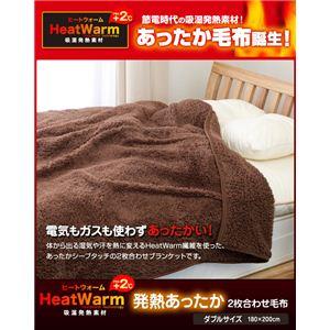 Heat Warm(ヒートウォーム) 発熱あったか2枚合わせ毛布 ダブル ベージュ