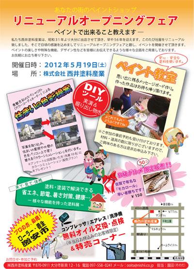 2012年5月19日イベント案内チラシ[2]