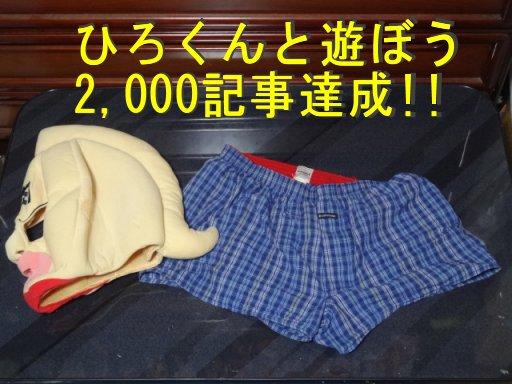 whirokunn20001.jpg