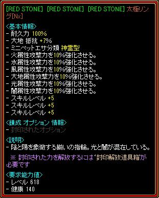112501_TRS大極