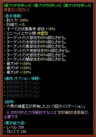 112502_THP精霊王