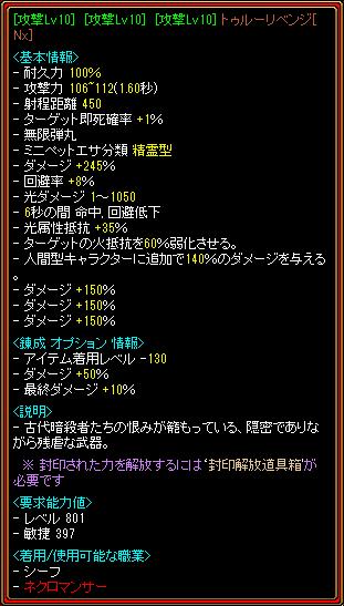 112504_Tダメリベンジ