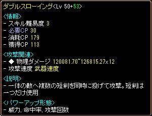 112502_シフダメ
