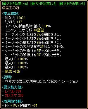 112401_THP精霊王