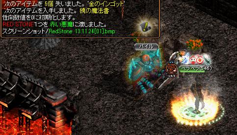 112404_闘士鏡GET