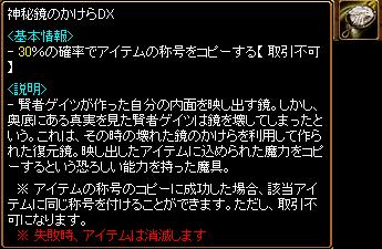 120807_神秘鏡