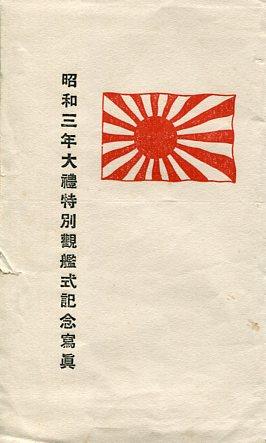 昭和3年観艦式001