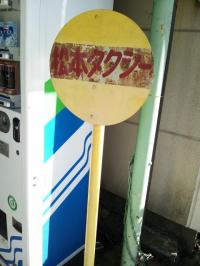 松本タクシー